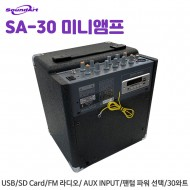 SA-30/USB/SD Card/FM라디오/AUX INPUT단자/팬텀파워 선택 가능/AC전용/30와트