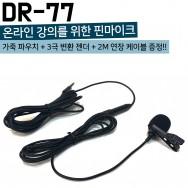 고감도 핸드폰 핀마이크 녹음 유선 ASMR DR-77