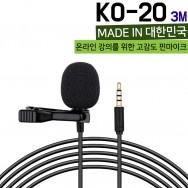 KO-20/3M/핸드폰 국산 고감도 핸드폰마이크 핀마이크 녹음 유선 ASMR KO-20