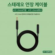 추가옵션5/ 4극 3.5mm 스테레오연장케이블 5M