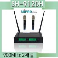 SH-912DH/MIPRO/미프로/900MHz/2채널/핸드+핸드/무선마이크