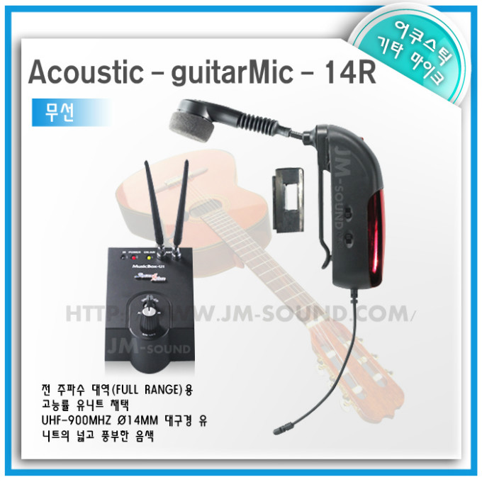 Acoustic-guitarMic-14R-0.jpg