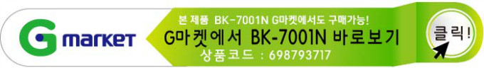 BK-7001N-1GGGGGG.jpg