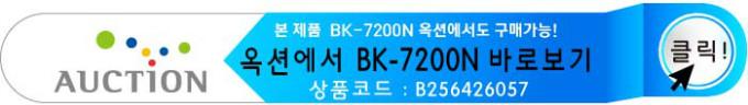 BK-7200N-1AAAAAAAAAA.jpg