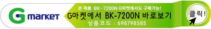 BK-7200N-1GGGGGGGGGG.jpg