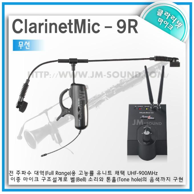 ClarinetMic-9R-0.jpg