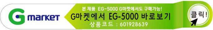 EG-5000-1GGGGGGGGGG.jpg