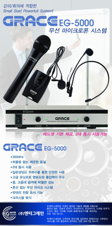 EG-5000-2.jpg