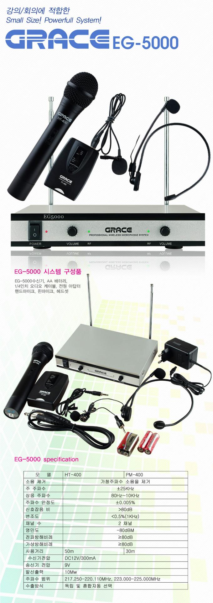 EG-5000-6.jpg