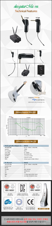 Electric-guitarMic-9R-2.jpg