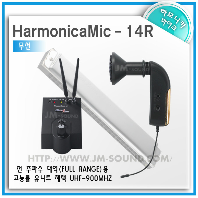 HarmonicaMic-9R-0.jpg