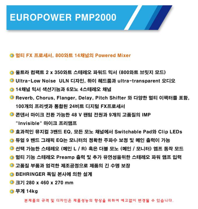 PMP2000-4.jpg