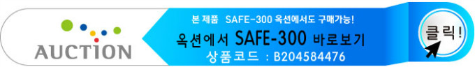 SAFE-300-1AAAAAA.jpg
