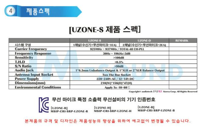 UZONE-D-HP8.jpg
