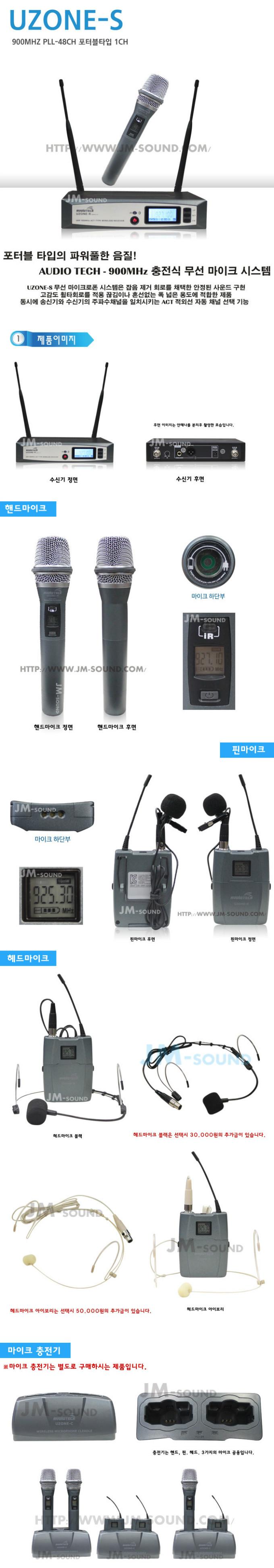 UZONE-S-H5.jpg