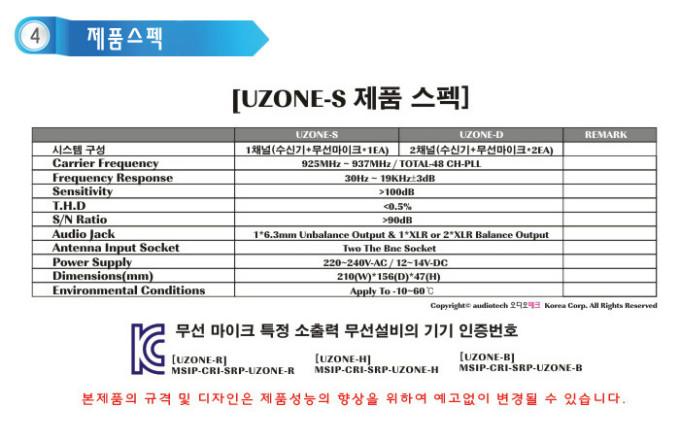 UZONE-S-H9.jpg